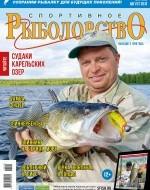 Журнал «Спортивное рыболовство» 2016 №8