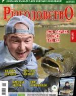 Журнал «Спортивное рыболовство» 2018 №8