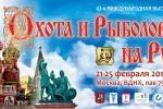 43-я Международная выставка «Охота и рыболовство на Руси» в Москве. Весна 2018