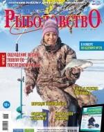 Журнал «Спортивное рыболовство» 2017 №3