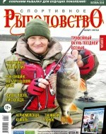 Журнал «Спортивное рыболовство» 2018 №10