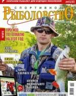 Журнал «Спортивное рыболовство» 2016 №4
