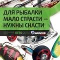 Каталог «Рыболов Профи. Лето 2014»