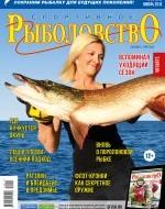 Журнал «Спортивное рыболовство» 2018 №11