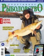 Журнал «Спортивное рыболовство» 2017 №2