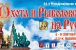 44-я Международная выставка «Охота и рыболовство на Руси» в Москве. Осень 2018