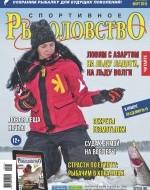 Журнал «Спортивное рыболовство» 2015 №3
