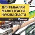 Каталог «Рыболов Профи. Лето 2013»
