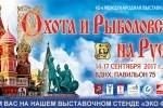 42-я Международная выставка «Охота и рыболовство на Руси» в Москве. Осень 2017