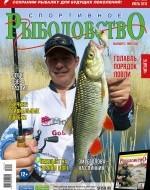 Журнал «Спортивное рыболовство» 2016 №7