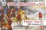 45-я Международная выставка «Охота и рыболовство на Руси» в Москве