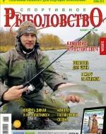Журнал «Спортивное рыболовство» 2016 №6