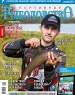 Журнал «Спортивное рыболовство» 2016 №9