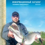 Каталог «Рыболов Профи. Лето 2010»