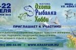 Выставка «Охота. Рыбалка. Хобби» в Красноярске. Весна 2018