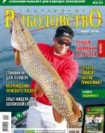Журнал «Спортивное рыболовство» 2015 №7