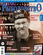 Журнал «Спортивное рыболовство» 2017 №12