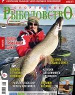 Журнал «Спортивное рыболовство» 2017 №6