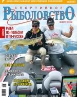 Журнал «Спортивное рыболовство» 2015 №8