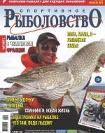 Журнал «Спортивное рыболовство» 2015 №2