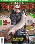 Журнал «Спортивное рыболовство» 2015 №5