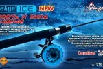 Зимняя серия Серия Stinger ForceAge ICE
