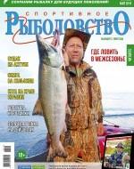 Журнал «Спортивное рыболовство» 2016 №5