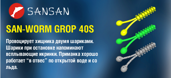SAN-WORM GROP 40S