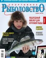 Журнал «Спортивное рыболовство» 2016 №2