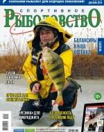 Журнал «Спортивное рыболовство» 2015 №12