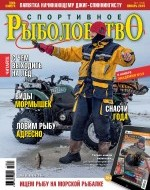 Журнал «Спортивное рыболовство» 2015 №1
