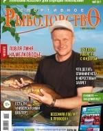 Журнал «Спортивное рыболовство» 2017 №5