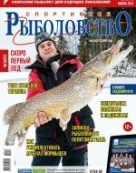 Журнал «Спортивное рыболовство» 2015 №11