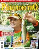 Журнал «Спортивное рыболовство» 2017 №4