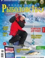 Журнал «Спортивное рыболовство» 2017 №1