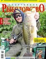 Журнал «Спортивное рыболовство» 2017 №9