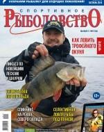 Журнал «Спортивное рыболовство» 2015 №10