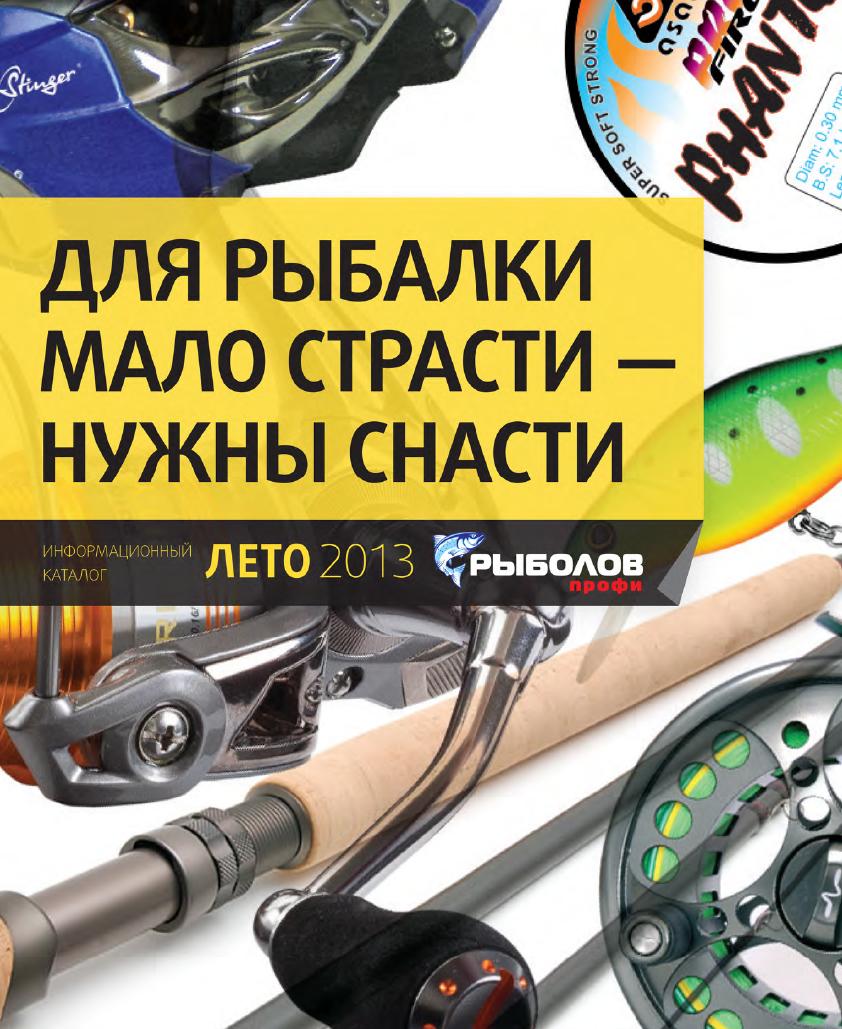 Эко Фиш Интернет Магазин Официальный Сайт
