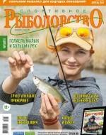 Журнал «Спортивное рыболовство» 2018 №4