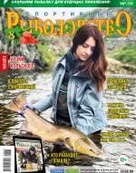 Журнал «Спортивное рыболовство» 2020 №3