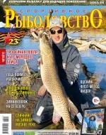 Журнал «Спортивное рыболовство» 2019 №2