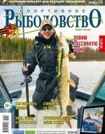 Журнал «Спортивное рыболовство» 2021 №2