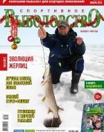 Журнал «Спортивное рыболовство» 2016 №1