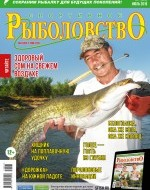Журнал «Спортивное рыболовство» 2019 №7