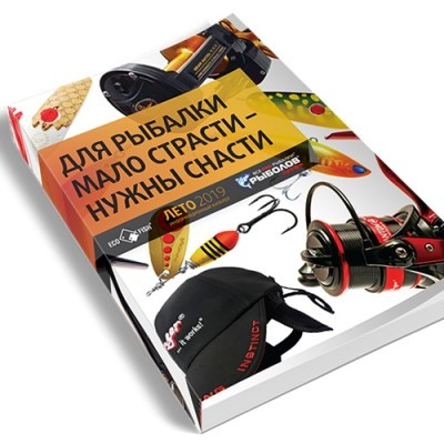 Каталог «Рыболов Профи. Лето-2019»