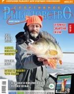 Журнал «Спортивное рыболовство» 2019 №11