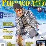 Журнал «Спортивное рыболовство» 2018 №1
