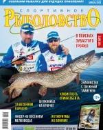 Журнал «Спортивное рыболовство» 2020 №4