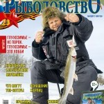 Журнал «Спортивное рыболовство» 2018 №2
