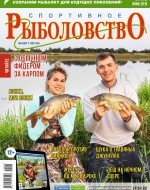 Журнал «Спортивное рыболовство» 2019 №6
